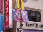 FC東京応援フラッグ
