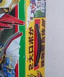 ゴッドライジンオー箱2.JPG